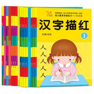 加减乘除,aoe描红练习册,儿童启蒙,早教育书籍,幼儿入学必备拼音识字
