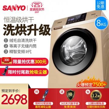 双11领神券!三洋 高端帝度系列 8公斤洗烘变频全自动滚筒洗衣机 8.8折 ¥2648350元