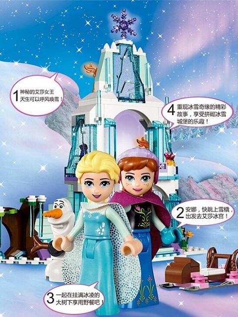 乐高的迪斯尼公主系列让小朋友自己创造精彩的故事和可爱公主的梦幻