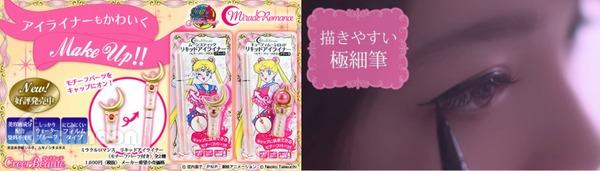 com 现有日本bandai美少女战士月光手杖眼线液 (黑色),现价$28.88.