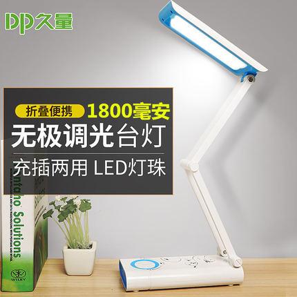 久量led 充电折叠式小台灯 26元包邮
