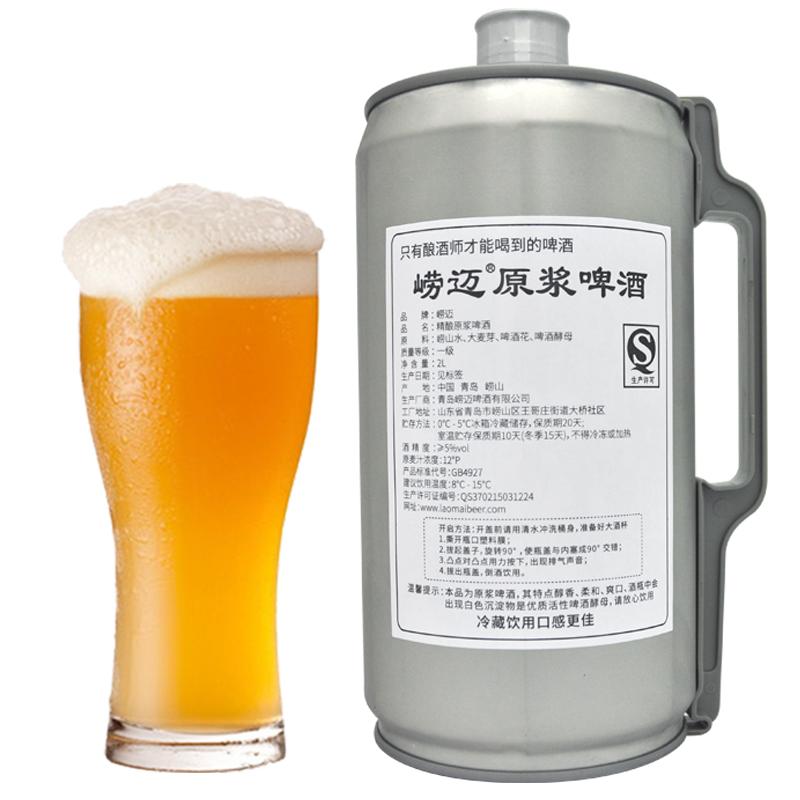 青岛崂迈 原浆精酿啤酒 全麦生啤 2l 4.4折¥43