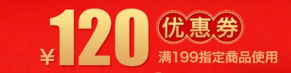 优惠券# 京东 年货食品专场 领券满199减120,年货大集