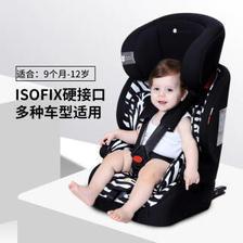 ZazaBaby 2180pro儿童汽车安全座椅isofix9月-12岁  券后998元