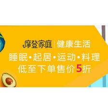 促销活动:亚马逊生活用品专场 低至下单5折