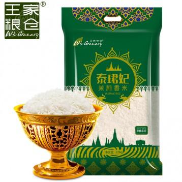 王家粮仓 泰国进口泰珺妃茉莉香米 5斤长粒大米 两件实付53.5元 一袋¥27