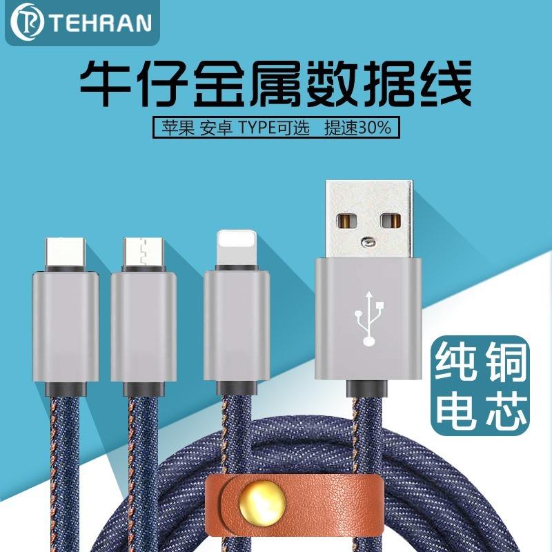 苹果安卓数据线 苹果安卓type-c牛仔苹果双面插充电线¥14