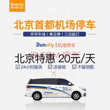 ¥20 泊安飞北京首都机场停车单日券 购机票出行必备