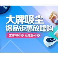 促销活动:京东大牌吸尘器专场活动 爆品钜惠放肆购