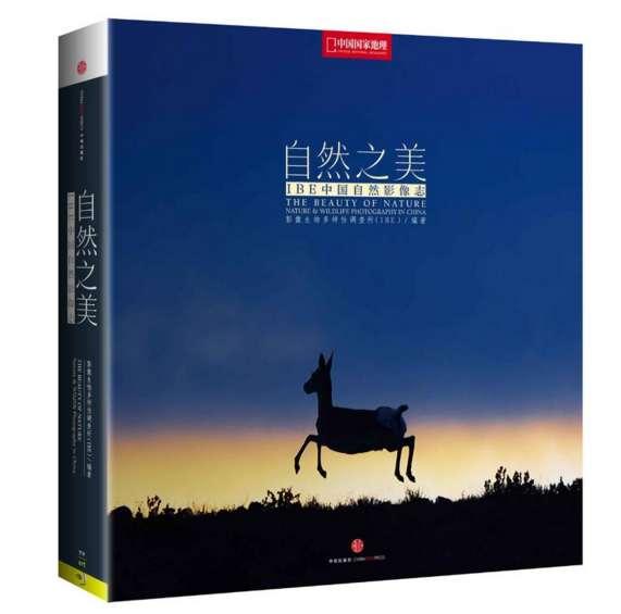 《中国国家地理:自然之美》 103.2元包邮(133.2元,立减)