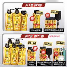 [10.20预售]施华蔻8金纯盈润精油无硅洗发水护发素男女士1.6L 104.9元