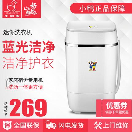 小鸭牌 单筒家用迷你洗衣机 3.2kg 包邮229元