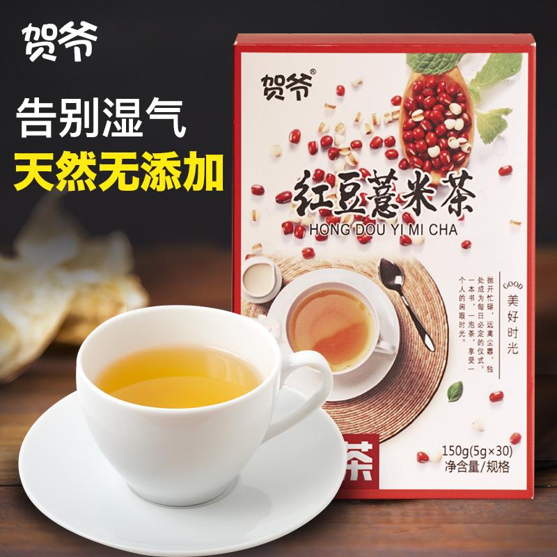 ¥9.9 贺爷 红豆薏米茶150g 9.9包邮