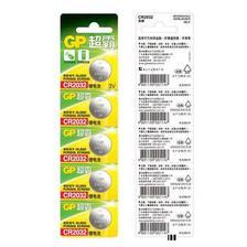 超霸 CR2032 纽扣电池 5粒装 7.9元包邮