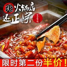 你吃火锅我吃底料?第二件半价!四川牛油火锅底料 麻辣味500g 6折 ¥29.5