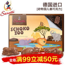 ¥24.9 德国进口萨洛缇动物园牛奶巧克力 24.9包邮