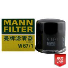 MANNFILTER 曼牌 W67/1 机油滤清器 满199减100  券后28.4元