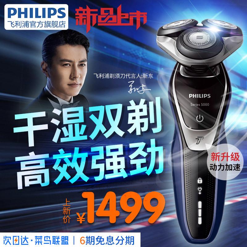 飞利浦剃须刀电动充电式三刀头男士胡须刀刮胡刀正品S5351可水洗1499元