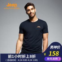 139元包邮(179-40)Jeep/吉普 男士 户外速干T恤 多色 天猫旗舰店好价