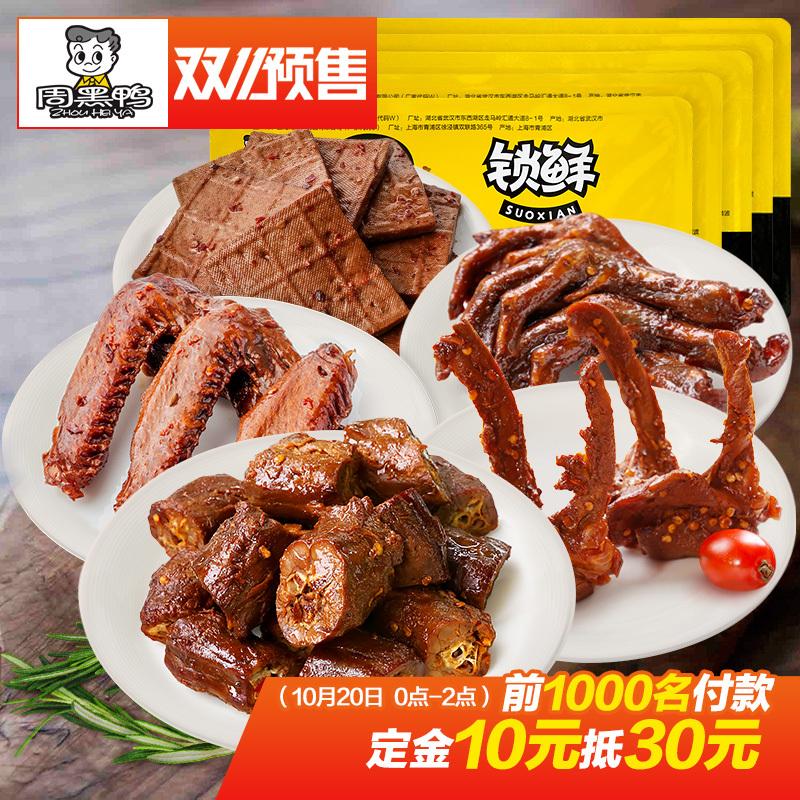 0点预售、前1000件: ZHOU HEI YA 周黑鸭 锁鲜装组合 580g 39.9元包邮(定金10元,双11付尾款)