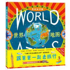 北斗童书·世界地图:跟爸爸一起去旅行 全新升级(百科知识版 精装绘本)