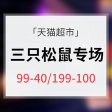 促销活动# 天猫超市 三只松鼠品牌日 满99减40,满199减100