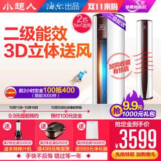 20日:小超人 KFR-50LW/10AH-2U1 2匹智能定频圆柱柜机 3599元
