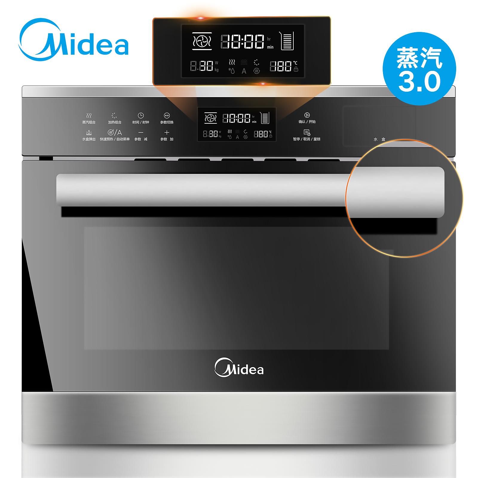 美的(Midea) TQN34FGJ-SA 嵌入式多功能蒸烤一体机 4599元