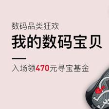 促销活动:考拉数码品类狂欢 入场领470元寻宝基金