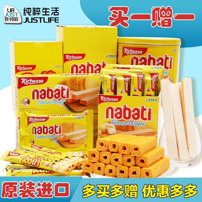 ¥14.9 Richeese/丽芝士 印尼进口纳宝帝 芝士威化饼干200g*2