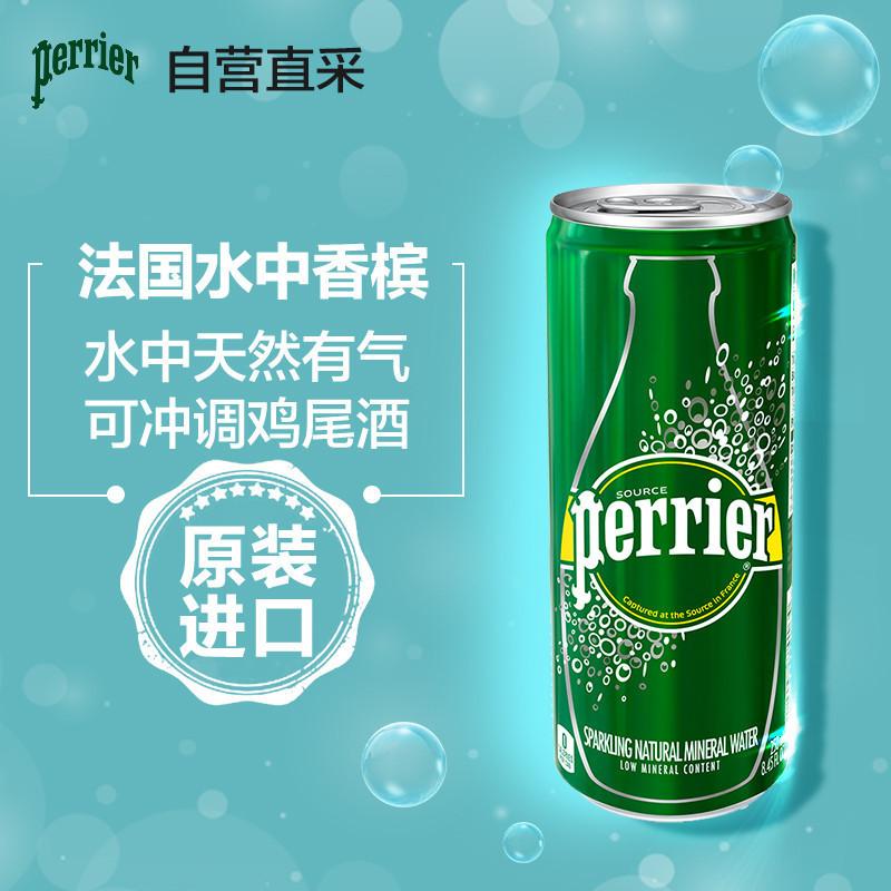 ¥89 Perrier 矿泉水 250ML*35罐