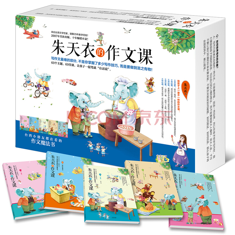 ¥67.4 朱天衣的作文课(套装全5册)