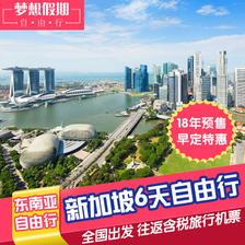 全国多地-新加坡6天往返含税机票 1699元/人起