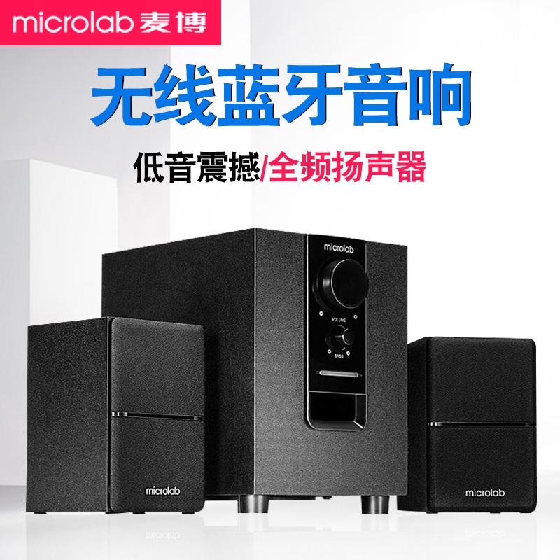 ¥79 Microlab/麦博 M100BT音响家用台式电脑音箱