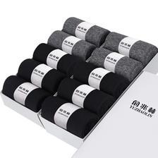 国美 俞兆林 男秋冬薄款棉质短袜 10双19.9元包邮 还可满2件9折,满3件8折