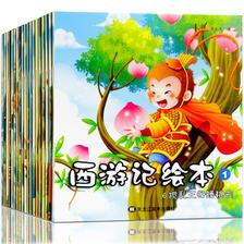 ¥17.8 《西游记绘本》全套20册 小学生注音版