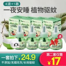 白菜价!月销43万:可用100天 皎洁 电热蚊香液套装 6折 ¥14.9
