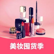 促销活动# 当当 美妆囤货季 最高满199-100元