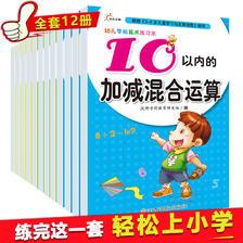 全12册 口算心算速算 幼儿学前算术 19.8元包邮(39.8-20)