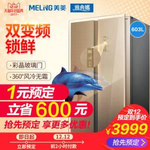 美菱 BCD-603WPBXT 风冷变频双开门冰箱 603L 双十二价 平常5799元3999元
