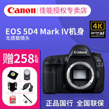 ¥17719 Canon 佳能 EOS 5D Mark IV 单反相机