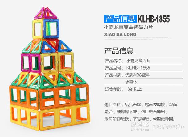 寓教于乐!小霸龙 磁力积木玩具 90件套+教材书+收纳盒 25.9元(45.9-20)