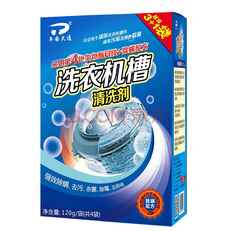 平安大通 洗衣机槽清洗剂480g 滚筒洗衣机清洁剂¥4.9
