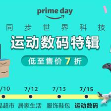 促销活动:亚马逊prime day运动数码特辑 低至售价7折