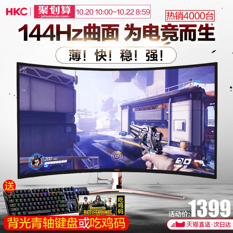 HKC G4 plus 24英寸显示器144hz曲面电竞游戏液晶爱眼电脑屏27¥1399