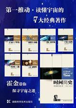 《第一推动·读懂宇宙的七大经典著作》(套装共7册》Kindle版 9.99元
