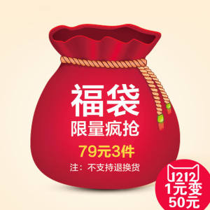 Run Iump 2017秋冬女装福袋 3件 38元