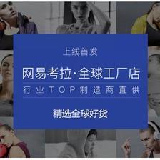 考拉工厂店上线首发 行业TOP制造商直供 来尝鲜 PK下严选 服饰鞋包 食品百货