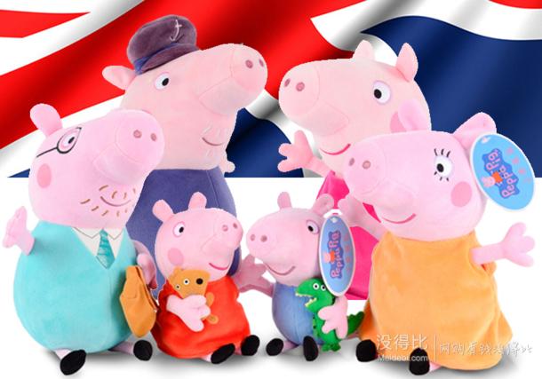 Peppa Pig 小猪佩奇 乔治/佩奇 /猪妈妈/猪爸爸 毛绒公仔 19cm 11元(需用券)11元