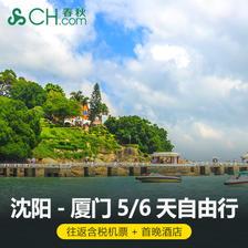 含首晚酒店: 沈阳-厦门 4-5天自由行 995元/人起